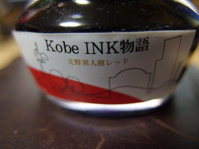 神戸インク物語 異人館レッド