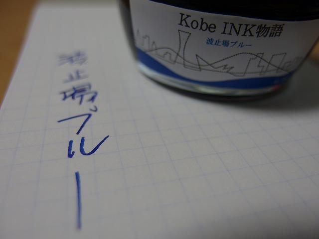 神戸インク物語 波止場ブルー